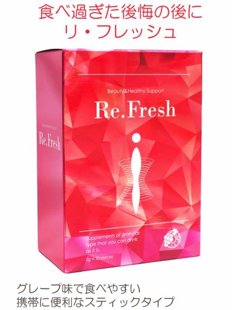 Re.Fresh (リ.フレッシュ) 30本入り 酵素・ダイ...