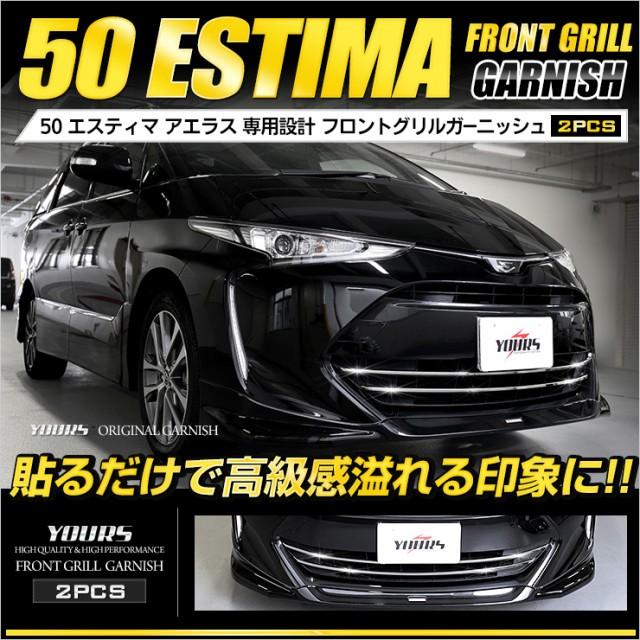 エスティマ 50 アエラス 専用 フロントグリルガー...