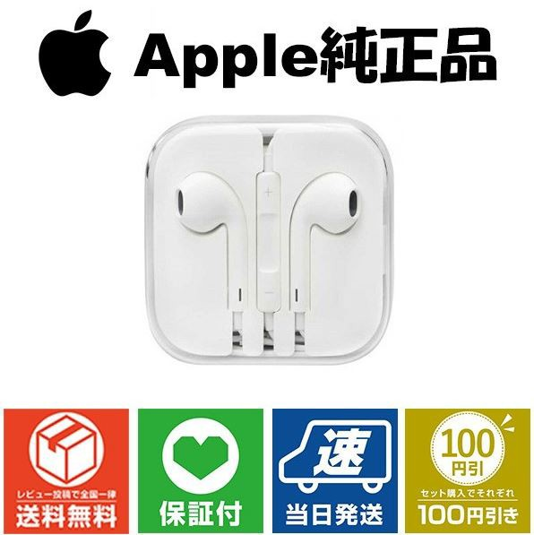 iPhone 純正 イヤホン Apple EarPods with Remote...