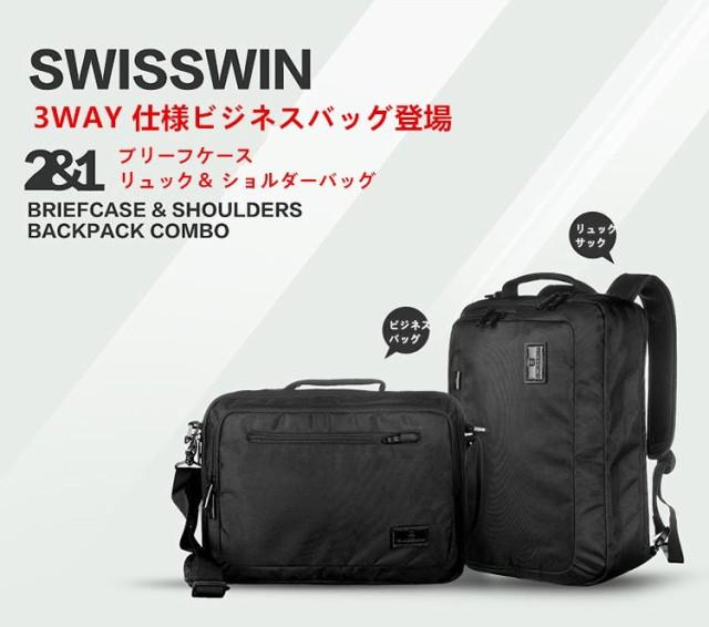SWISSWIN SWE1018 スイスウィン リュック ショル...