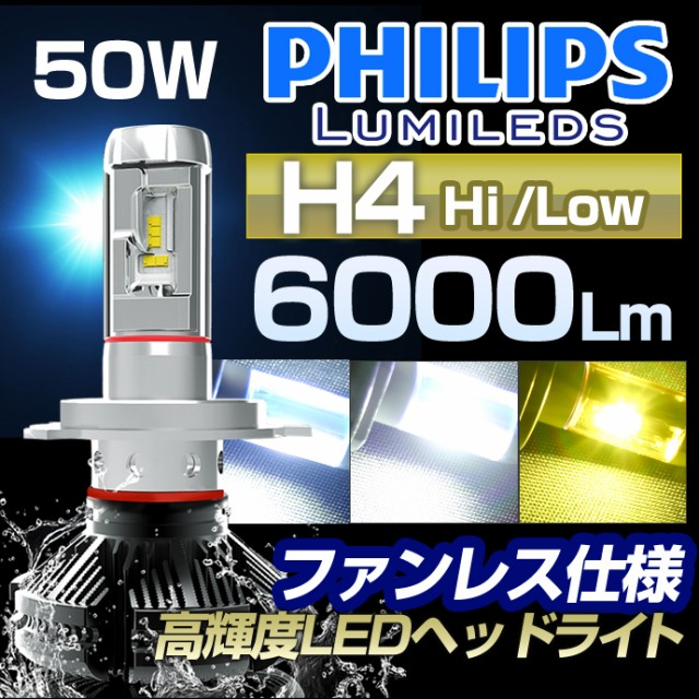 H4 Hi/Low 高性能フィリップスチップ搭載ファンレ...