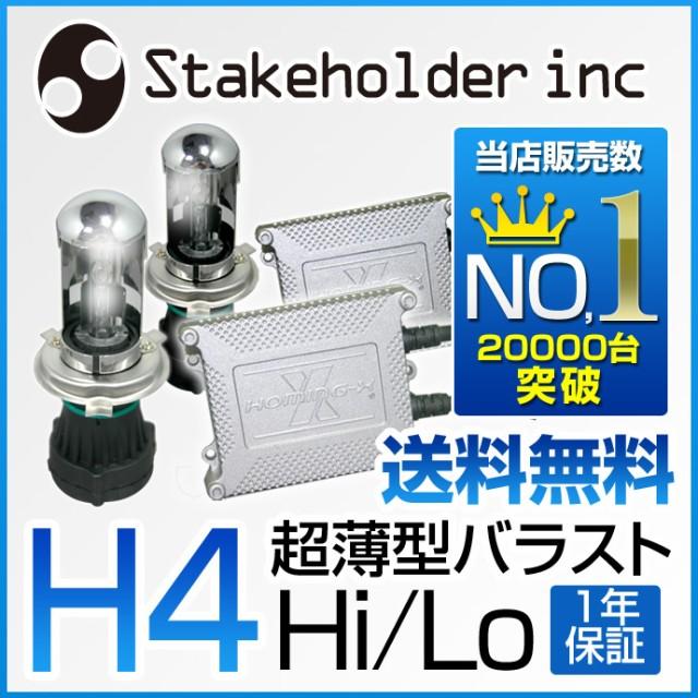 Stakeholder H4 Hi/Lo HIDコンバージョンキット60...