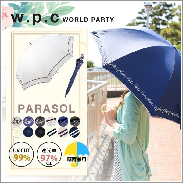 w.p.c 日傘 遮光 UV 晴雨兼用 wpc UVカット レース 遮熱 紫外線カット 日除け PUコーティング 50cm 日焼け防止 かわいい