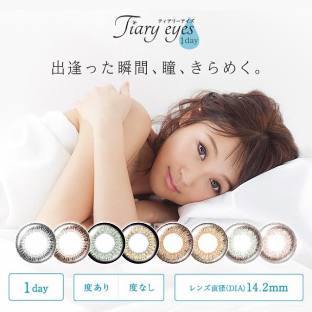 [¥4000以上購入で送料無料]Tiaryeyes/1day30枚入...