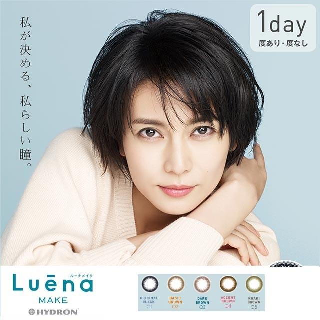 [メール便送料無料]Luena MAKE/1day10枚入り