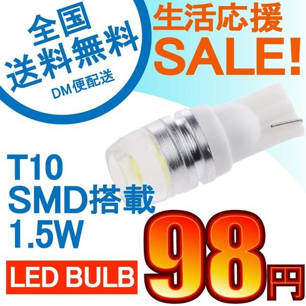 特売セール LEDバルブ T10 1.5W ウェッジ球 ホワ...