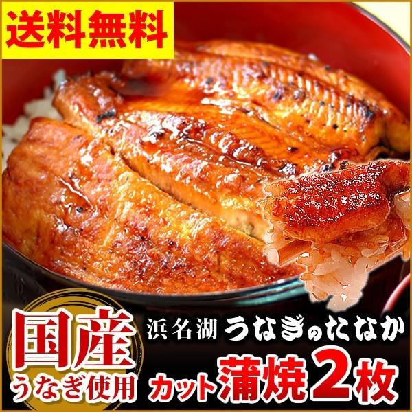 送料無料 国産うなぎ蒲焼き 鰻のカット蒲焼2枚 お...