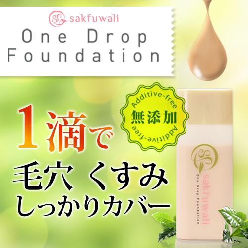 【ワンドロップ ファンデーション 無添加 化粧品...