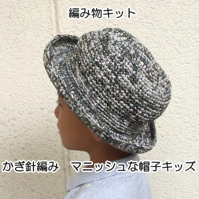 春夏糸 パピー リーフィーで編む キッズ向け編...
