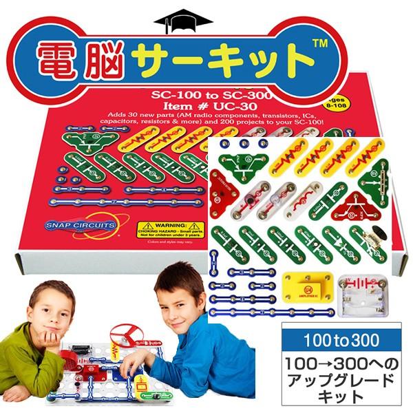 【知育玩具】 電子ブロック 【アップグレードキッ...