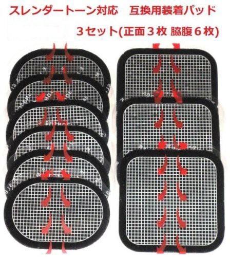 【スレンダートーン 交換パッド対応】EMS互換交換...