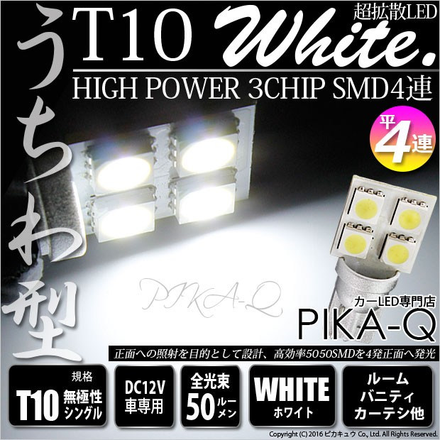 3-C-6 即納★T10 HIGH POWER 3CHIP SMD 平4連ウェ...