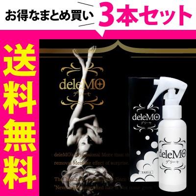 送料無料☆3本セット☆即納デリーモ deleMO スプ...