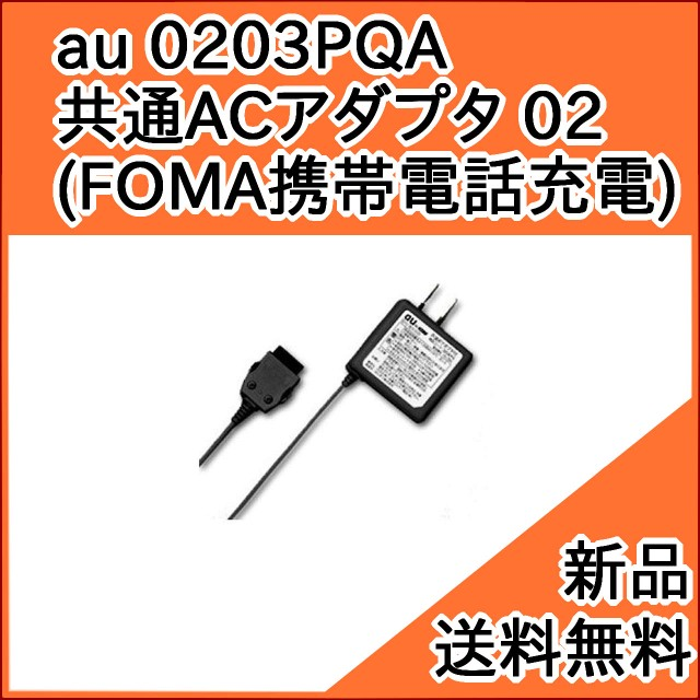 【au純正品】ガラケー 共通ACアダプタ 02 0203PQA...