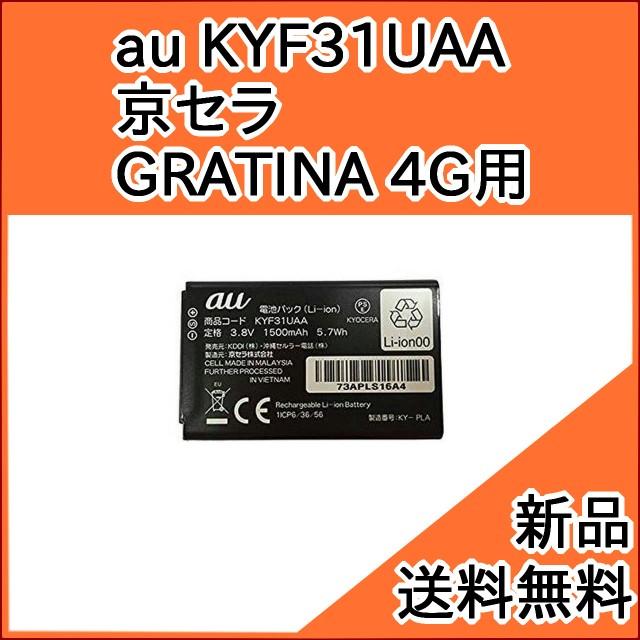 【au純正品】交換用バッテリー・電池パック KYF31...