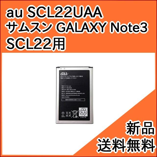 【au純正品】交換用バッテリー・電池パック SCL22...