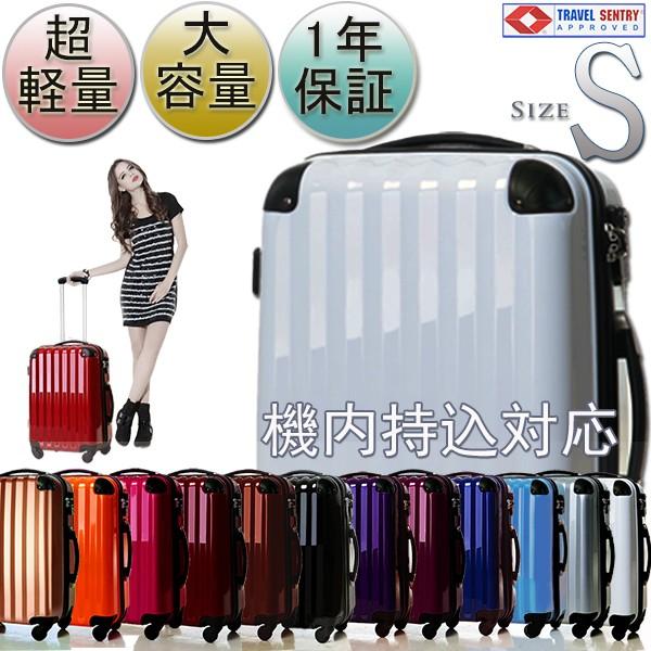 スーツケース 機内持込可 小型・超軽量・Sサイ...