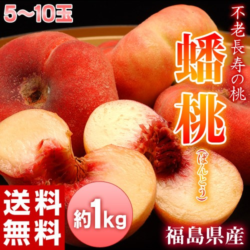 桃 もも お中元 福島 蟠桃(ばんとう) 5〜10玉 約1...
