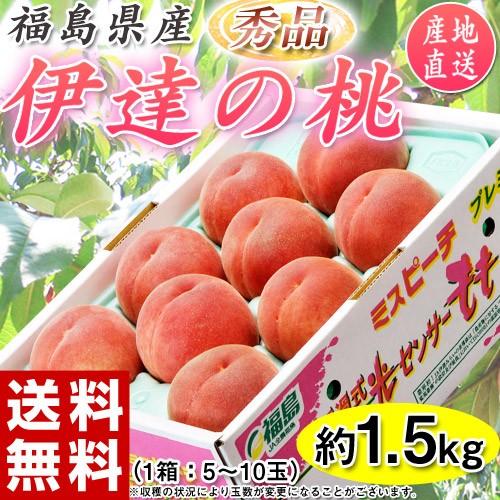 桃 もも お中元 福島 伊達の桃 秀品 約1.5kg(5〜1...
