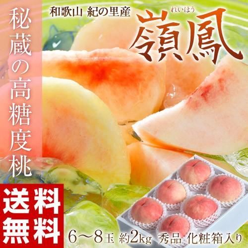 桃 もも お中元 和歌山・紀の里「嶺鳳桃」 約2kg...