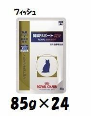 ロイヤルカナン 猫用 腎臓サポート 【フィッシュ...