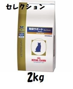 ロイヤルカナン 猫用 腎臓サポート セレクショ...