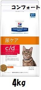 ヒルズ 猫用 c/d マルチケア コンフォート 4kg