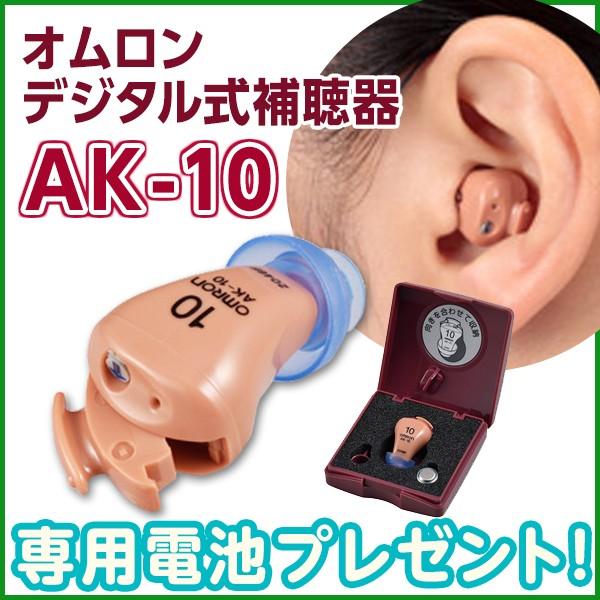 オムロン補聴器 イヤメイトデジタル AK-10 デジ...