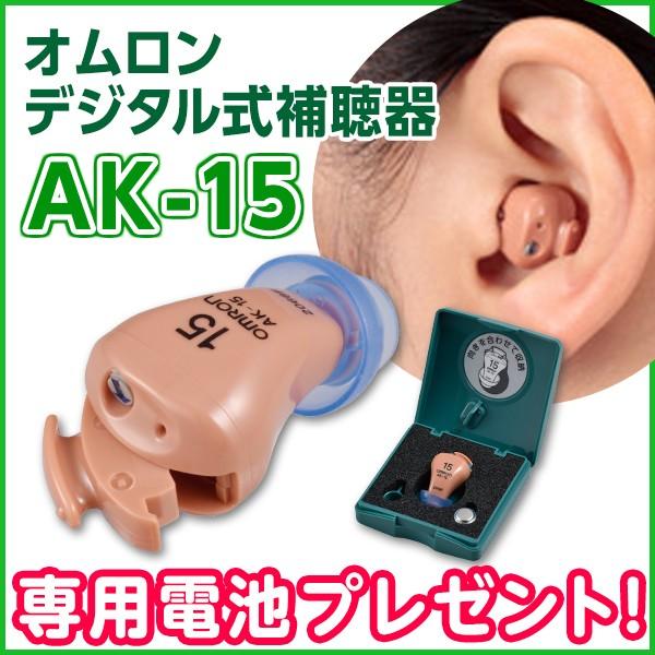 オムロン補聴器 イヤメイトデジタル AK-15 デジ...