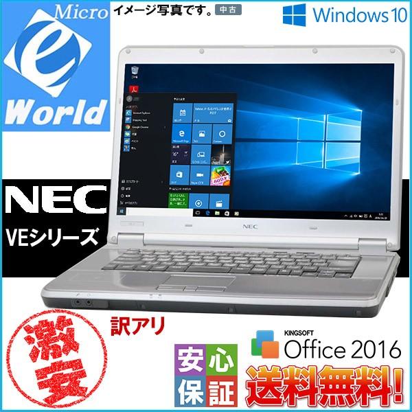 Windows10 中古パソコン 送料無料 無線LAN付 A4ワ...