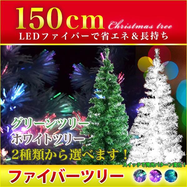 クリスマスツリー 150cm ファイバーツリー LEDツ...