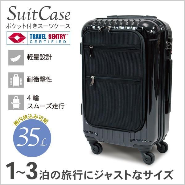 スーツケース TSAロック 35L Sサイズ 機内持ち込...