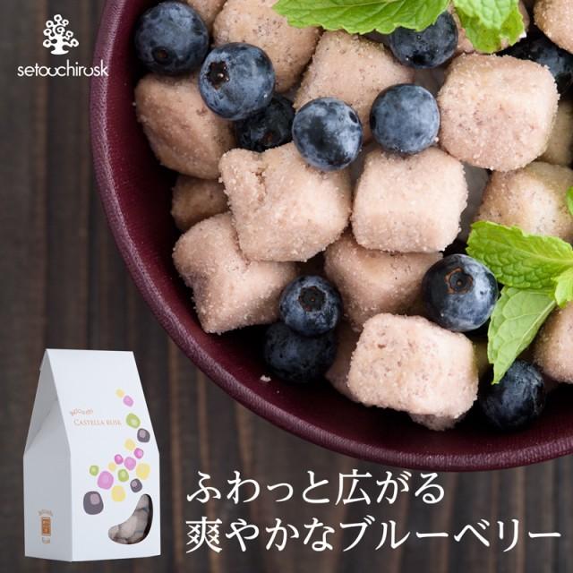 プチギフト【カステララスク】ブルーベリー 瀬戸...