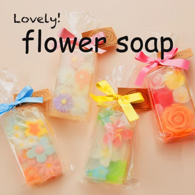 【プレゼント】愛らしいお花デザインの石鹸 リィ...