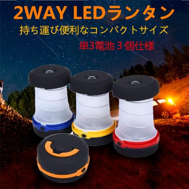 【即納】ランタン LED 電池式 ランタン ポップア...