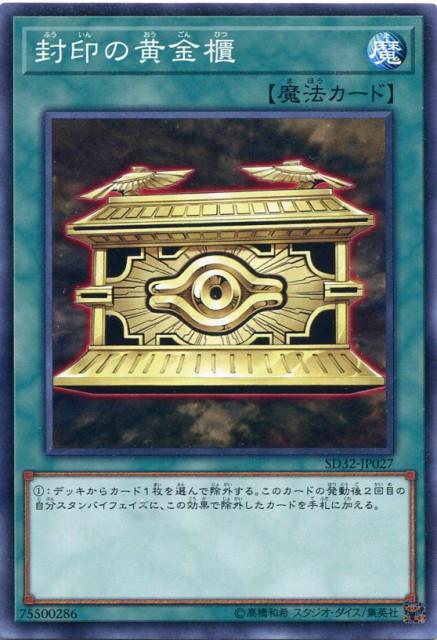 封印の黄金櫃 ノーマル SD32-JP027 通常魔法【...