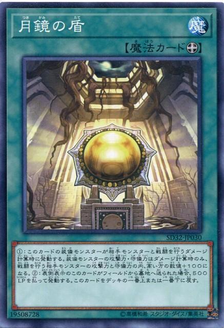 月鏡の盾 ノーマル SD32-JP030 装備魔法【遊戯...