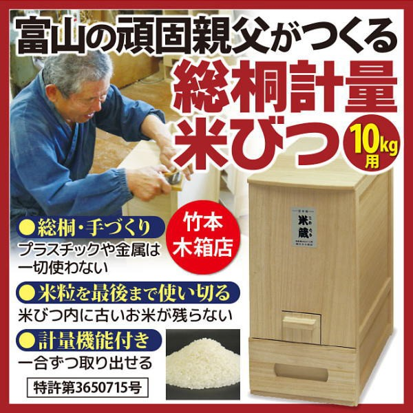 【富山の頑固親父がつくった総桐計量米びつ 米蔵 ...