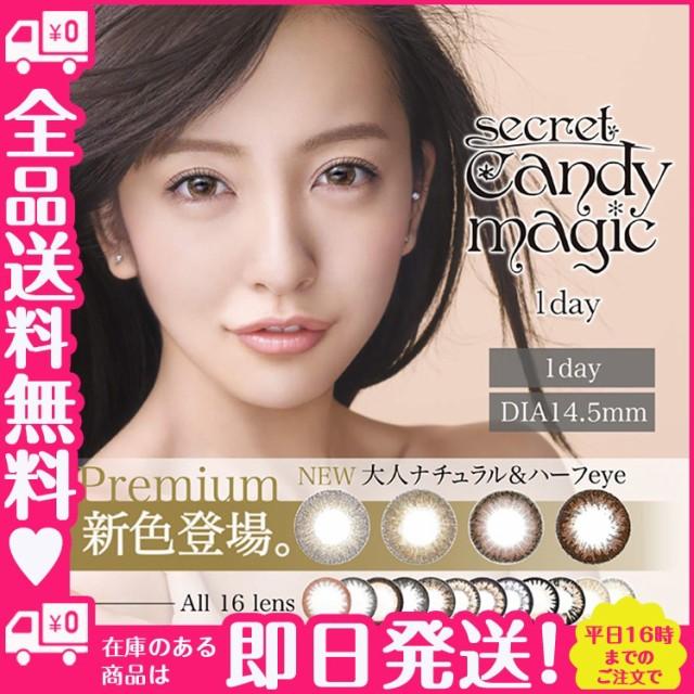 【 送料無料 】激安1day シークレットキャンディ...