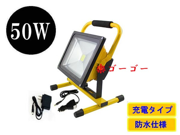 LED投光器50W・500W相当・防水・広角150°・充電...