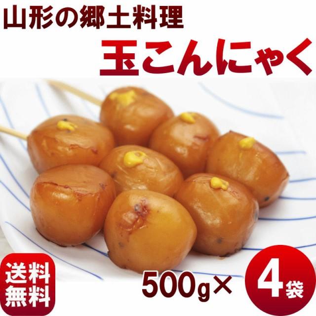 【送料無料】山形いの食品【玉こんにゃく】500g×...