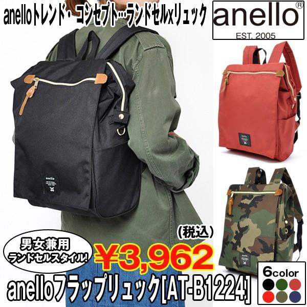 anelloフラップリュック[AT-B1224] (ランドセルタイプ,リュックサック,バックパック,バッグ,鞄,カバン,レディース,メンズ)