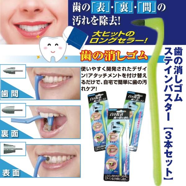 歯の消しゴムスティンバスター3本セット(歯間クリ...