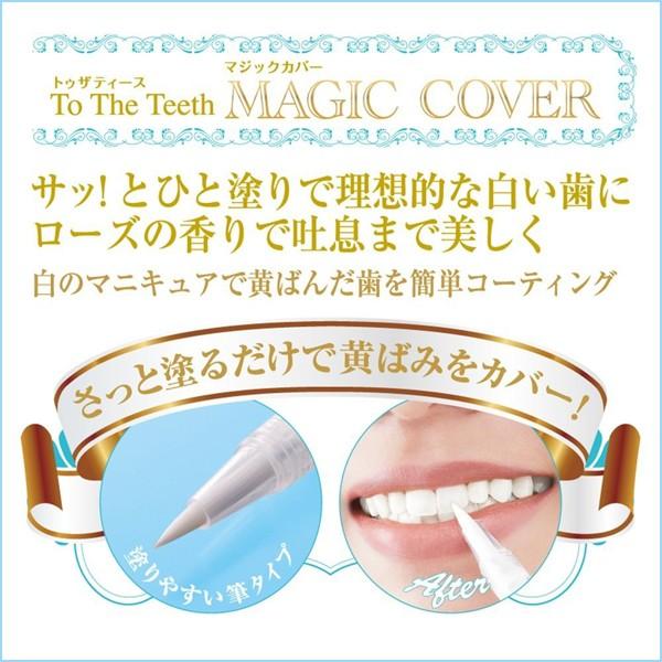 トゥザティース「マジックカバー」 (歯の汚れ,歯...