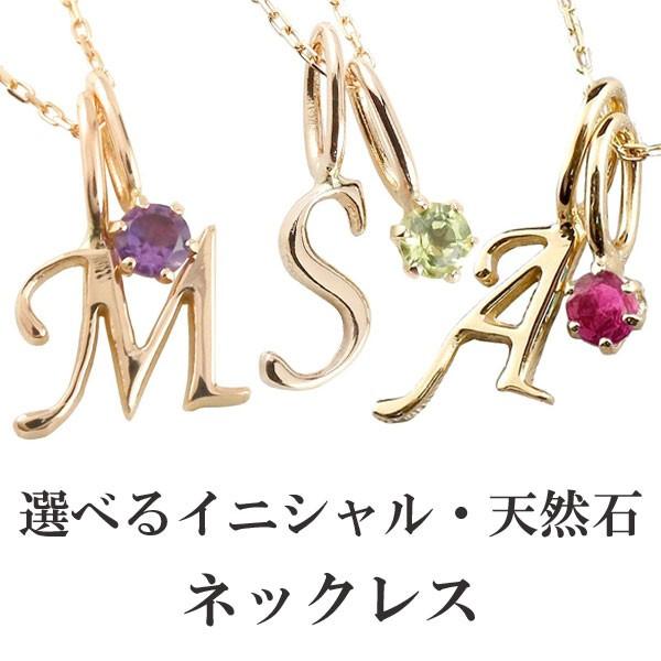 ネックレス 選べるイニシャル・天然石 ネーム イ...