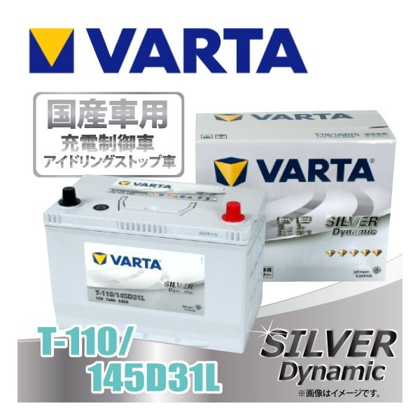 VARTA T110/145D31L バルタ アイドリングストップ...