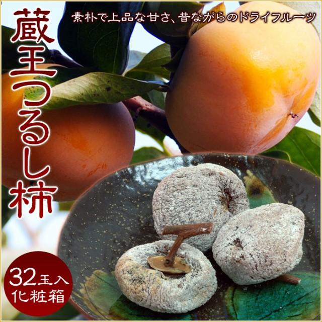 【送料無料】蔵王つるし柿 (干し柿) 化粧箱 32玉...