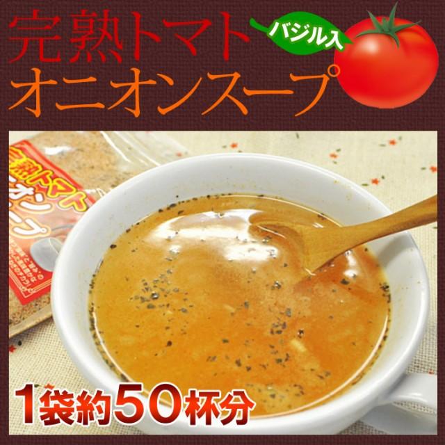 【送料無料】 完熟トマトオニオンスープ 120g ...