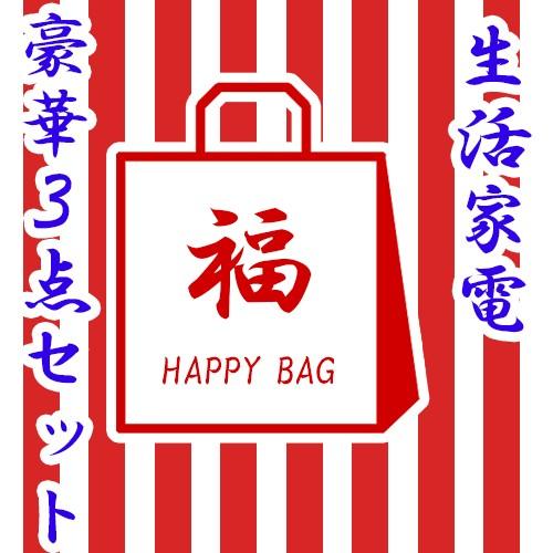 [2019年]新春特別福袋!生活家電豪華3点セット!...