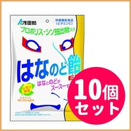 【まとめ買い10個セット】【浅田飴】はなのど飴 ...